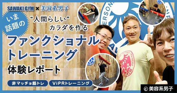 【ViPR】話題のファンクショントレーニング体験レポート-筋トレ東京