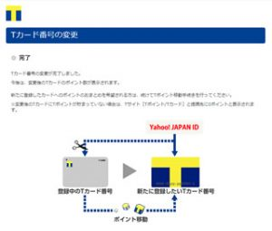 【Tカード】限定デザインに変える方法とTポイント移行方法05
