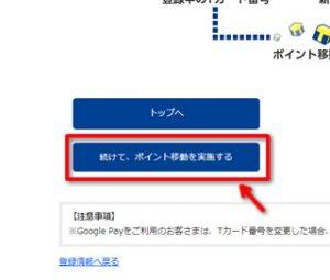 【Tカード】限定デザインに変える方法とTポイント移行方法06