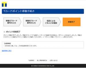 【Tカード】限定デザインに変える方法とTポイント移行方法09