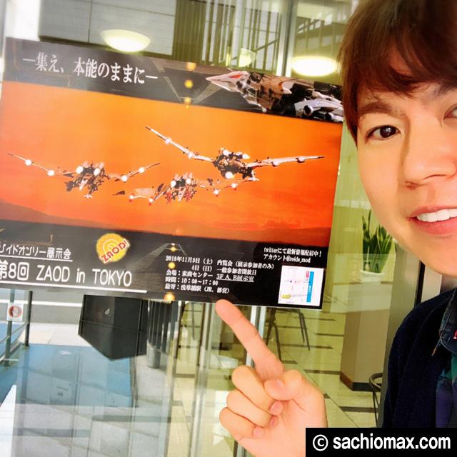 【ZOIDS】童心をくすぐるゾイド展示会「第8回ZAOD」東商センター浅草00