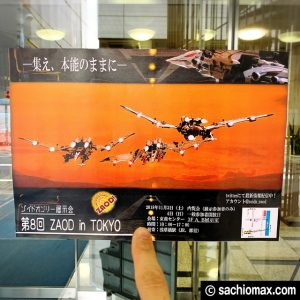 【ZOIDS】童心をくすぐるゾイド展示会「第8回ZAOD」東商センター浅草02