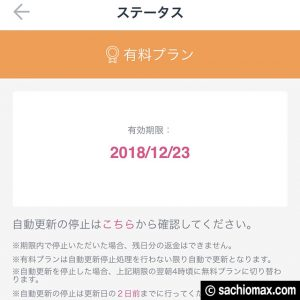 【マッチングアプリ】tapple/タップル有料3ヶ月利用してわかったこと01