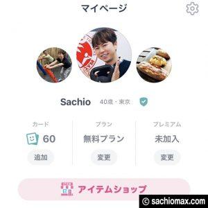 【マッチングアプリ】tapple/タップル有料3ヶ月利用してわかったこと02