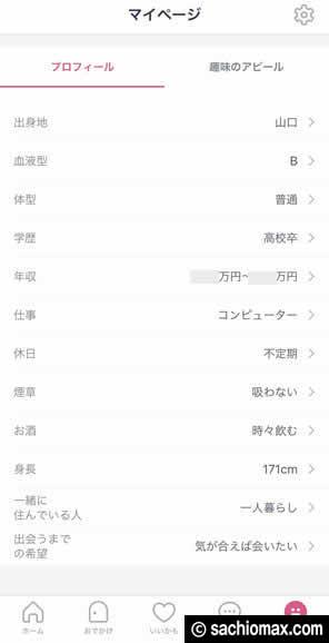 【マッチングアプリ】tapple/タップル有料3ヶ月利用してわかったこと03