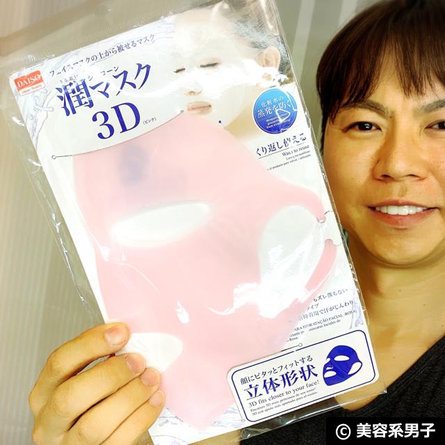 【100均/美肌】DAISO潤マスク3D(フェイスマスク)の使い方・効果