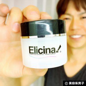 【美肌】カタツムリ抽出エキス80%入り「Elicina スネイルクリーム」