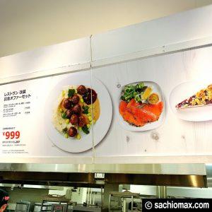 【12/31まで】IKEA立川レストラン限定メニューを食べてきたよ!02