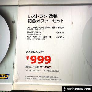 【12/31まで】IKEA立川レストラン限定メニューを食べてきたよ!03