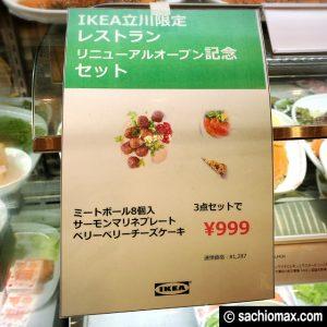 【12/31まで】IKEA立川レストラン限定メニューを食べてきたよ!06
