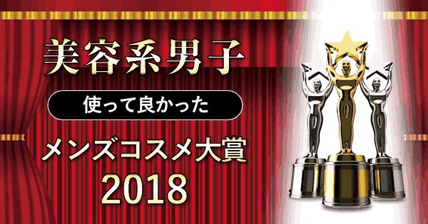 【使って良かった】メンズコスメ大賞2018(ランキング/口コミ)