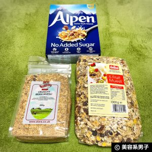 【ダイエット】朝食にミューズリー人気3社を食べ比べ→オススメは?