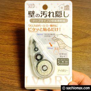 ニトリ 壁紙 修正 テープ