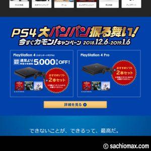 【今が買いどき】PS4が5000円引き+ソフト2本セット ヤマダ電機がお得01