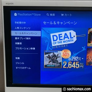 【今が買いどき】PS4が5000円引き+ソフト2本セット ヤマダ電機がお得05