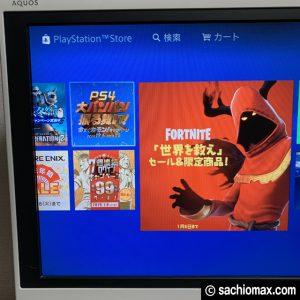 【今が買いどき】PS4が5000円引き+ソフト2本セット ヤマダ電機がお得06