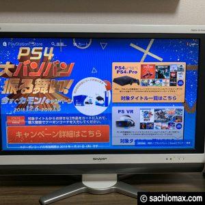 【今が買いどき】PS4が5000円引き+ソフト2本セット ヤマダ電機がお得07