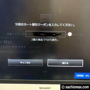 【今が買いどき】PS4が5000円引き+ソフト2本セット ヤマダ電機がお得09