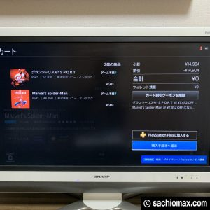 【今が買いどき】PS4が5000円引き+ソフト2本セット ヤマダ電機がお得10