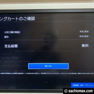 【今が買いどき】PS4が5000円引き+ソフト2本セット ヤマダ電機がお得11