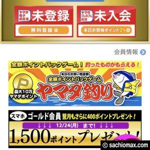 【今が買いどき】PS4が5000円引き+ソフト2本セット ヤマダ電機がお得12