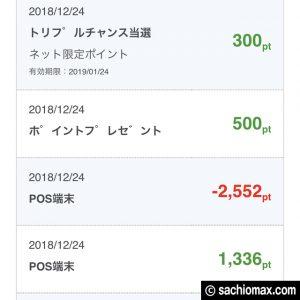 【今が買いどき】PS4が5000円引き+ソフト2本セット ヤマダ電機がお得13