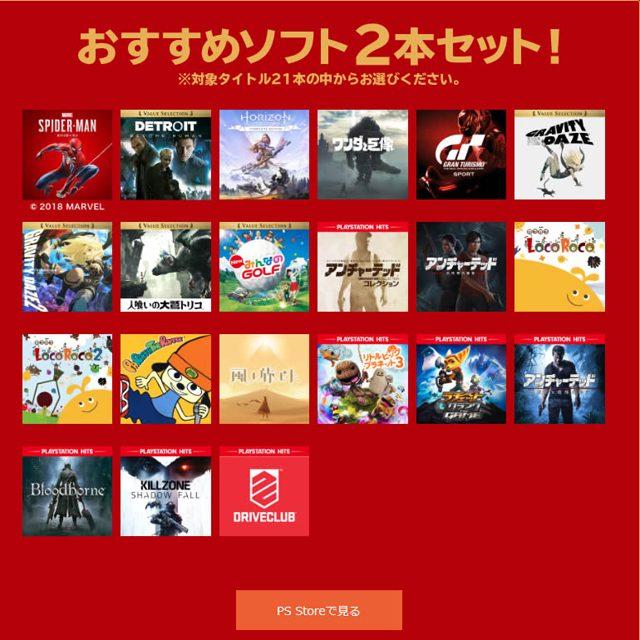【今が買いどき】PS4が5000円引き+ソフト2本セット ヤマダ電機がお得14