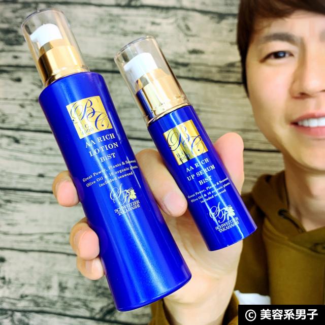 【皮膚科医推奨】パワーオーガニック植物化粧品 B.C.4000 AAシリーズ