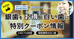 """【クーポン情報】銀歯を""""お得に""""白い歯にする方法-保険適用/東京"""