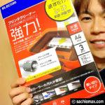 【給紙できない】Canonプリンターを自力で修理する方法-MG5530-00