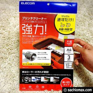 【給紙できない】Canonプリンターを自力で修理する方法-MG5530-01