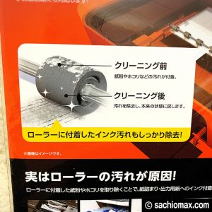 【給紙できない】Canonプリンターを自力で修理する方法-MG5530-02