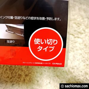 【給紙できない】Canonプリンターを自力で修理する方法-MG5530-03