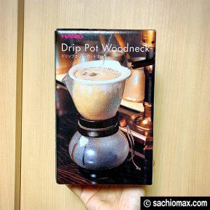 【自宅で美味しいコーヒー】ハリオ ネルドリップ ポット 淹れ方01