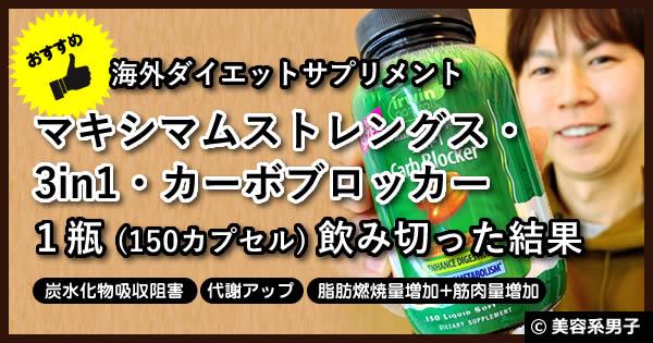 【正月太り回避!?】マキシマムストレングス ダイエット効果-84日目
