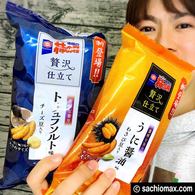【失敗作?】亀田製菓 柿の種 トリュフ味&うに味を食べてみた。00