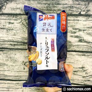 【失敗作?】亀田製菓 柿の種 トリュフ味&うに味を食べてみた。01