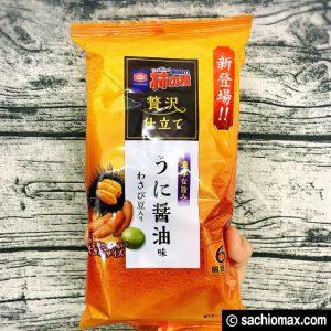 【失敗作?】亀田製菓 柿の種 トリュフ味&うに味を食べてみた。03