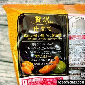 【失敗作?】亀田製菓 柿の種 トリュフ味&うに味を食べてみた。04