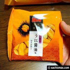 【失敗作?】亀田製菓 柿の種 トリュフ味&うに味を食べてみた。05