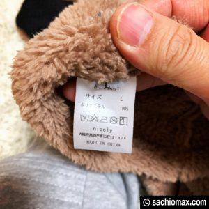 【冷え性】膝上までカバーするnicolyルームソックスを買ってみた。08