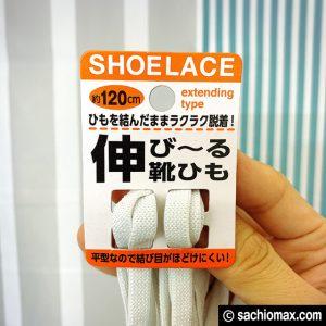 【便利グッズ】紐を結んだまま脱着できるseria「伸びる靴ひも」長さ09