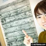 【写真】撮影背景(バックシート)を手作りする方法-木目/北欧/DIY