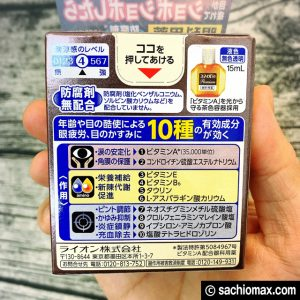 【スマホ老眼】アラサー&アラフォー目薬「スマイル40プレミアム」02