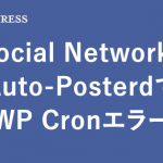 【WordPress】Social Networks Auto-PosterdでWP Cronエラー
