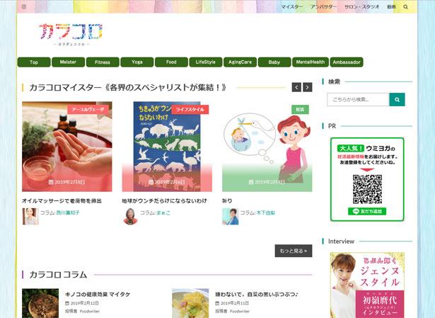 体と心の健康 豆知識サイト「カラコロ」WEB制作担当