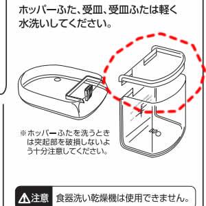 【DIY】メリタ「パーフェクトタッチⅡ」受け皿蓋を自力で作る03
