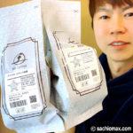 【おうちカフェ】通販で美味しいコーヒー豆「土居珈琲」お試しセット00