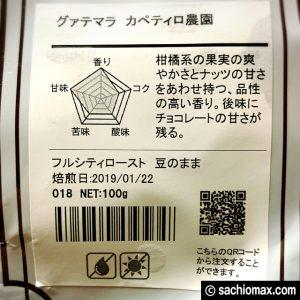 【おうちカフェ】通販で美味しいコーヒー豆「土居珈琲」お試しセット03