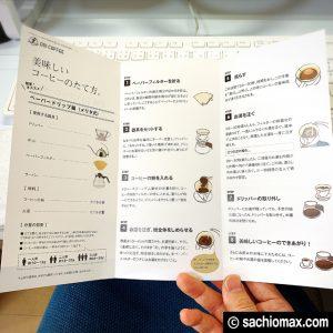 【おうちカフェ】通販で美味しいコーヒー豆「土居珈琲」お試しセット08